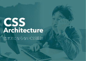 カオスにならないCSS設計 セミナー