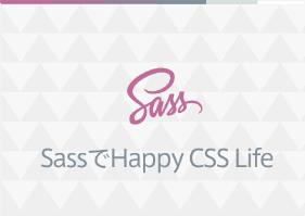 SassでHappy CSS 講座