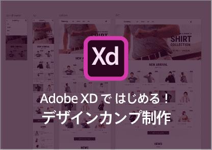Adobe XDで始める!デザインカンプ制作