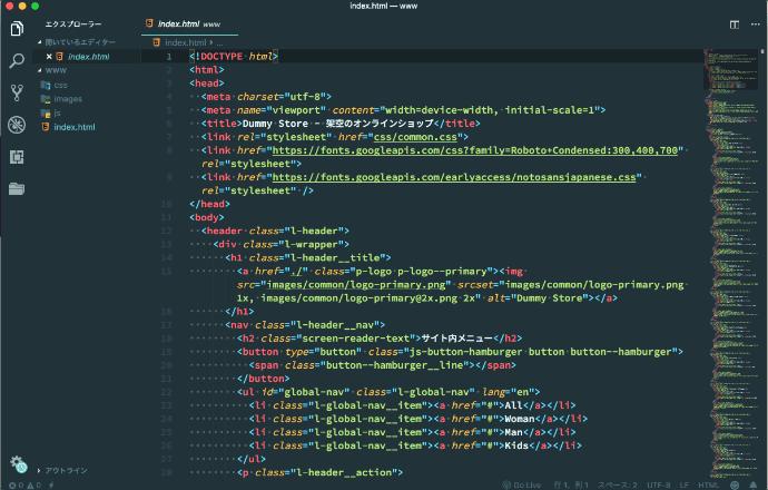 テキストエディタで見るHTMLのコード