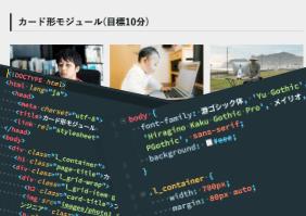 HTMLやCSSのプチ問題
