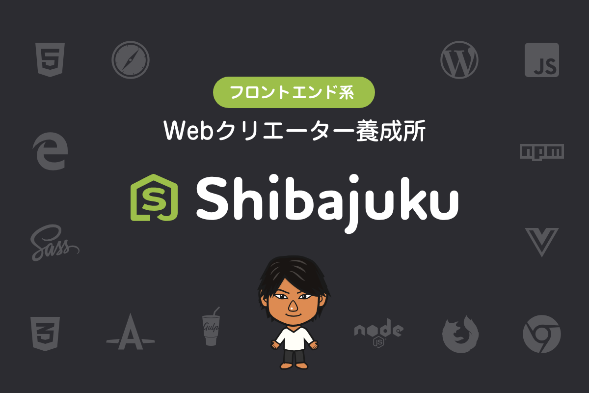 Shibajuku