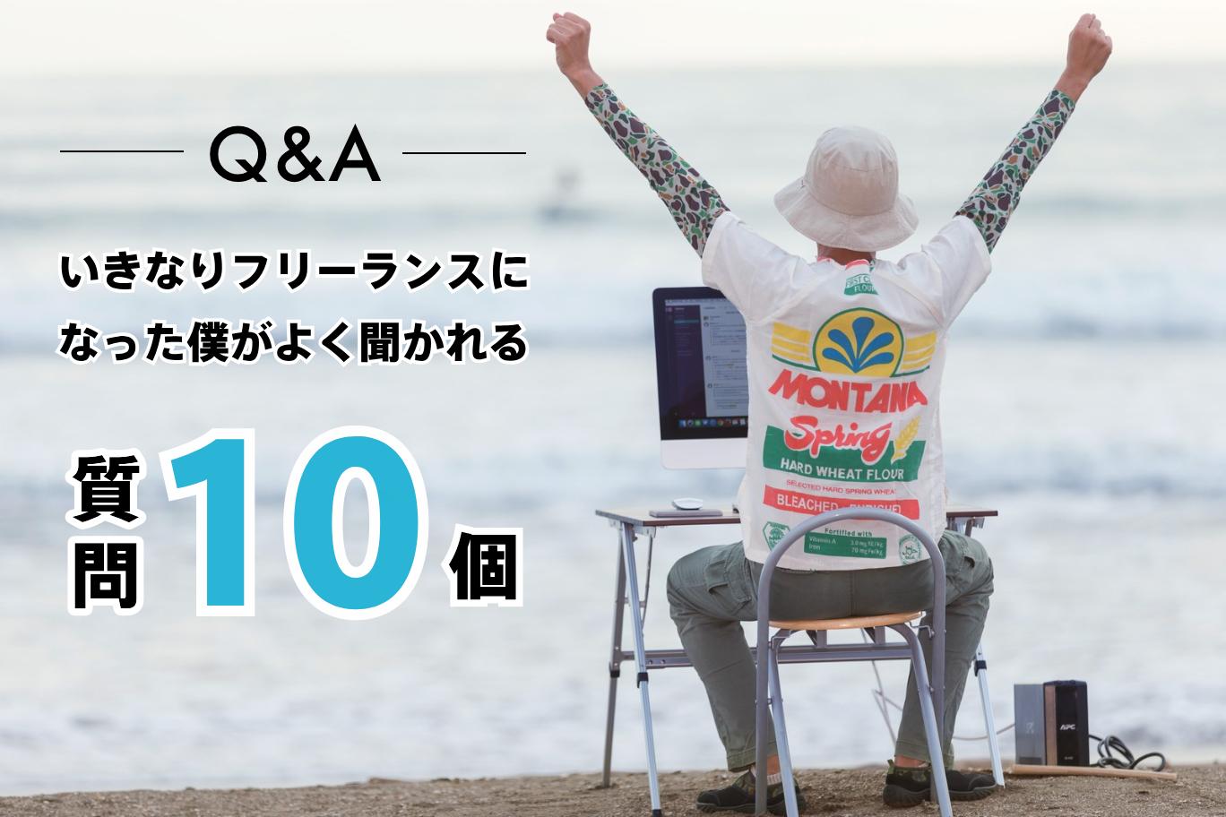 フリーランスへの10個の質問