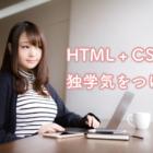 独学でHTML+CSS勉強した人に気をつけてほしい10のこと
