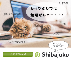 Shibajukuバナー猫バージョンの没バージョン