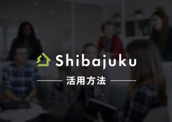 Shibajukuの活用方法