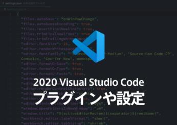 Visual Studio Codeのプラグインや設定