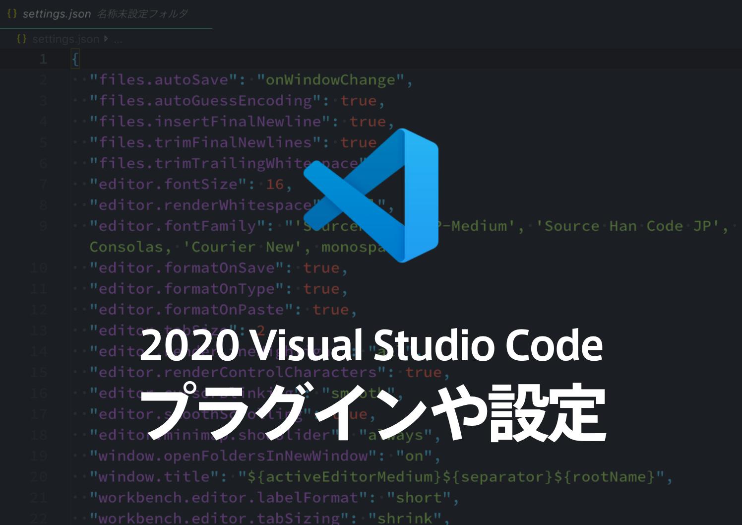 2020年時点で僕のVSCode(Visual Studio Code)に入ってるプラグインや設定を紹介します   Shibajuku