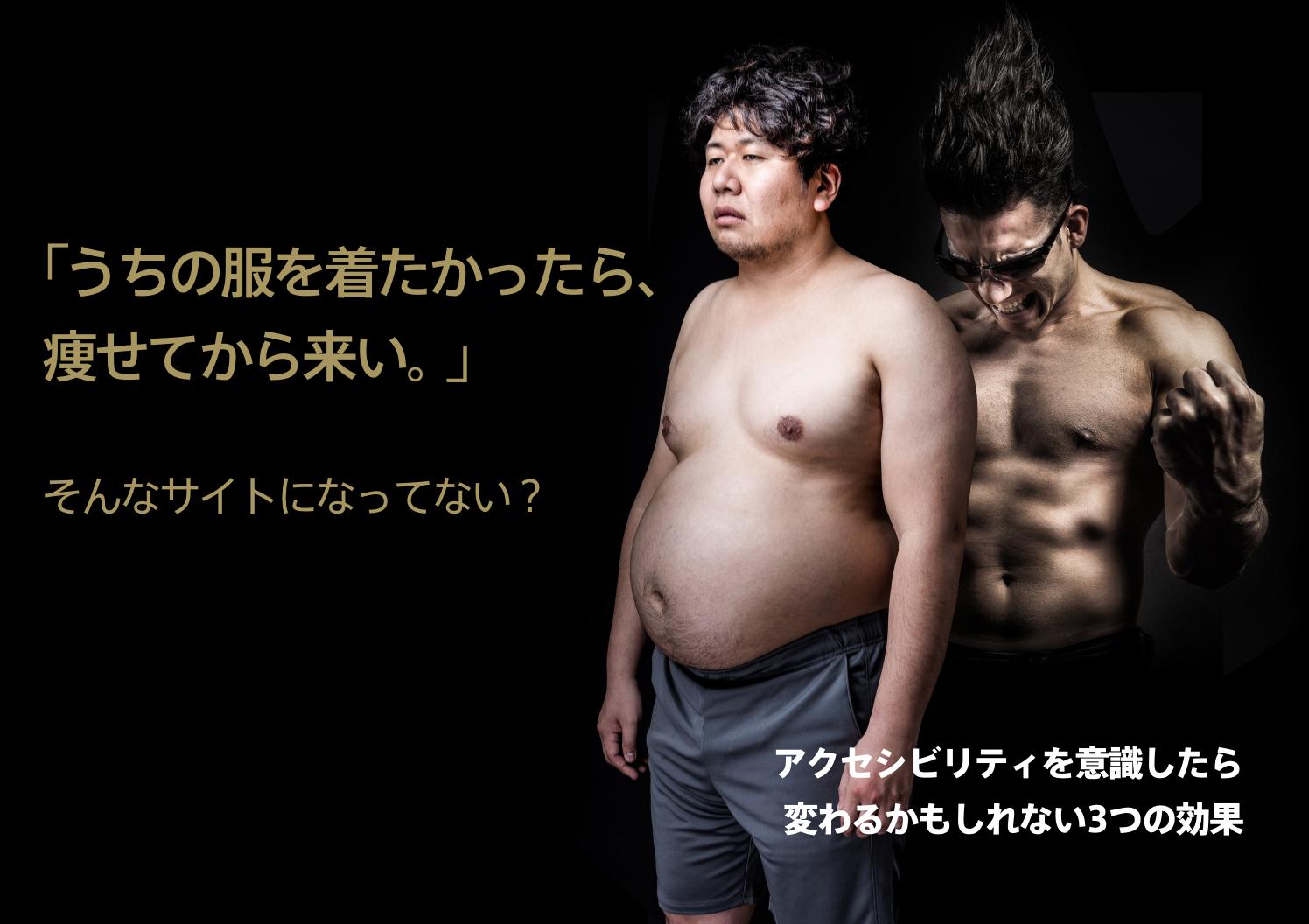 「うちの服来たかったら痩せてから来い」そんなサイトになってない?