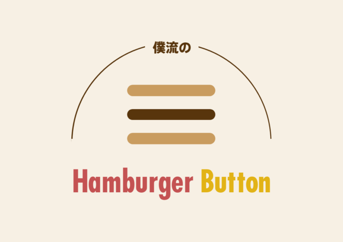 ハンバーガーボタン