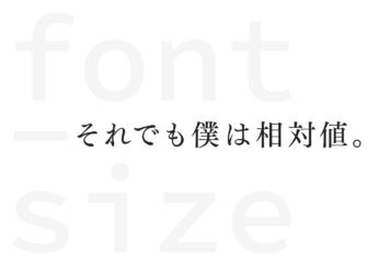 font-sizeそれでも僕は相対値。