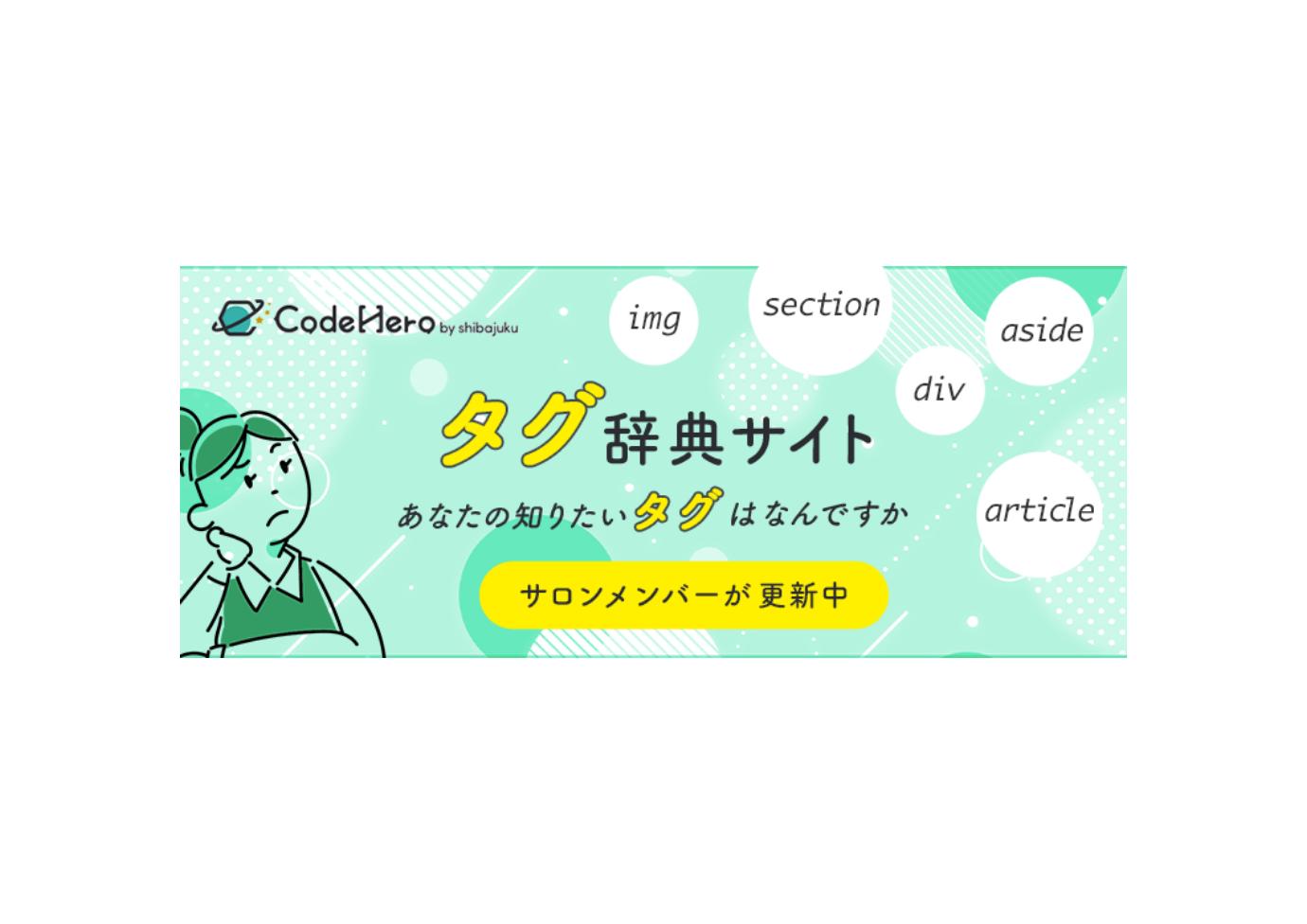 タグ辞典サイト