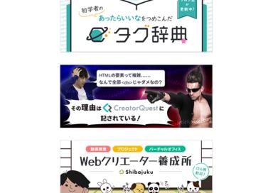 Shibajuku3つのバナー